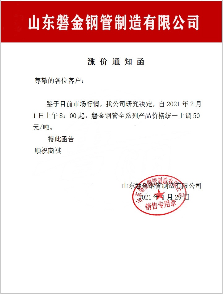 Shandong Panjin steel pipe price increase notice