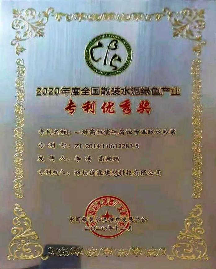 2020年度全国散装水泥绿色产业专利**奖