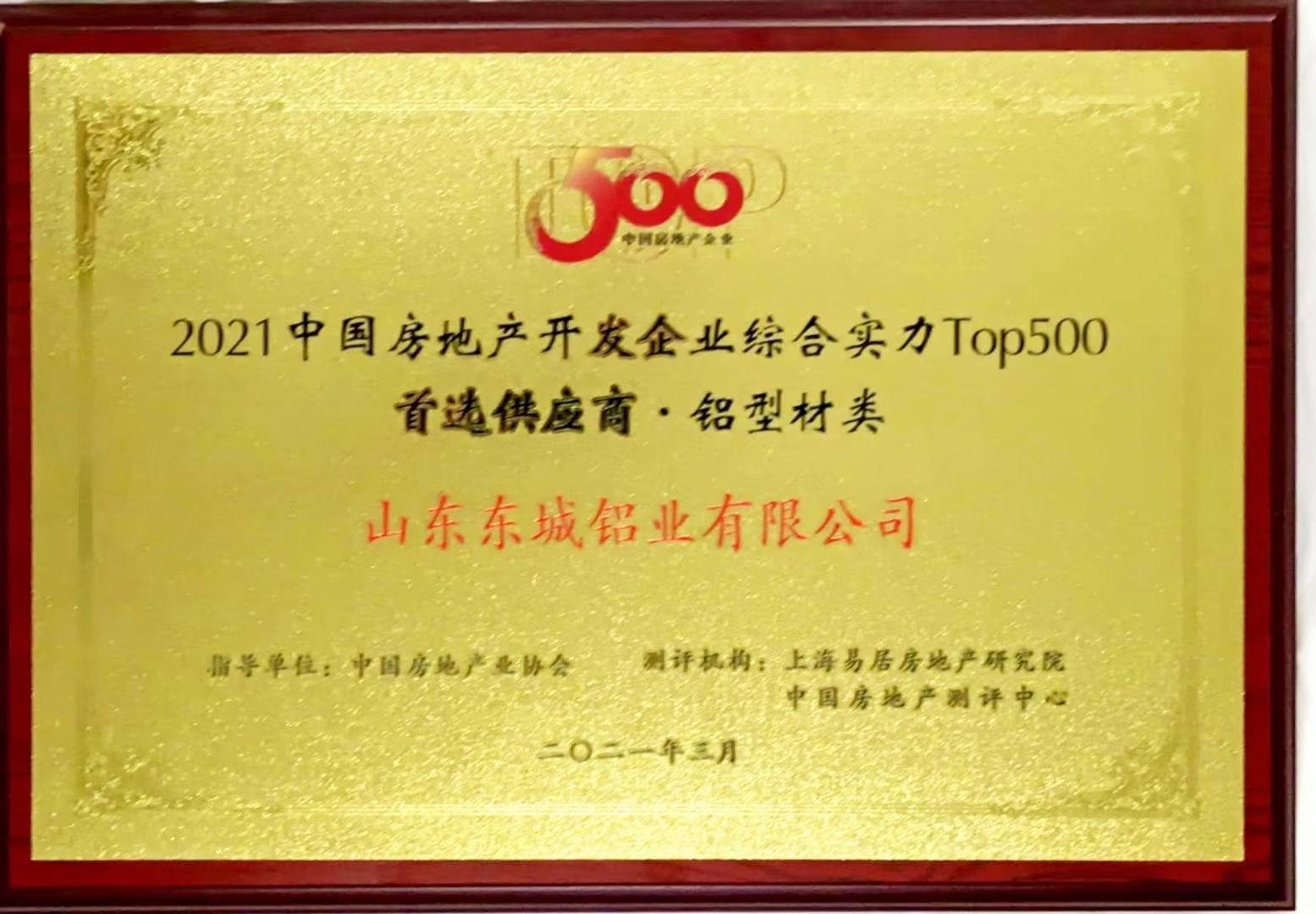 2021中国房地产开发企业综合实力500强**供应商